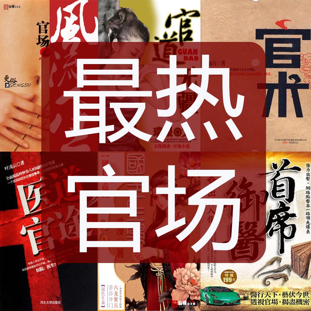 官路弯弯 上位 红色王座 官场之风流人生 中国特种部队实录:狼牙 重生
